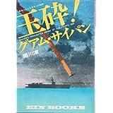 玉砕!グアム・サイパン (1972年) (Ein books―日本人による日本人の秘録太平洋戦争ハイライトシリーズ)