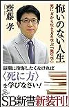 悔いのない人生 (SB新書)