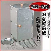【燻製セット】お手軽香房(折りたたみ式スモーカー)