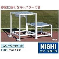 NISHI(ニシ スポーツ) F1121 スターター台 アルミ合金製