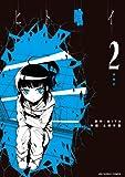 ヒト喰イ 2 (裏少年サンデーコミックス)