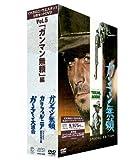 「マカロニ・ウエスタン」3枚セットDVD Vol.5~「ガンマン無頼」編[DVD]
