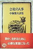 会社の人事―中桐雅夫詩集 (1979年)