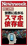 世界に広がるスマホ依存症(ニューズウィーク日本版e-新書No.21) 【Kindle版】