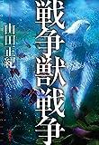 戦争獣戦争 (創元日本SF叢書)