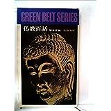 仏教百話 (1962年) (グリーンベルト・シリーズ)