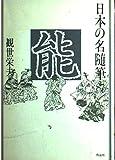 日本の名随筆 (87) 能