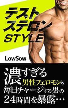 [LowSow]のテストステロンSTYLE!: 濃すぎる男性フェロモンを毎日チャージする男の24時間を暴露…