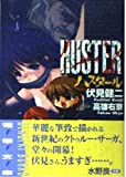 ハスタール (電撃文庫)