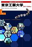 「変革する大学」シリーズ 東京工業大学 2007-2008年版 (日経BPムック 「変革する大学」シリーズ)