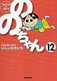ののちゃん (12) (創元ライブラリ)