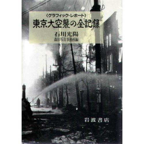 グラフィック・レポート 東京大空襲の全記録
