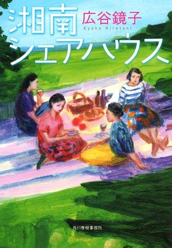 湘南シェアハウス (ハルキ文庫 ひ 6-2)の詳細を見る
