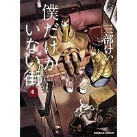 僕だけがいない街 (4) (カドカワコミックス・エース)