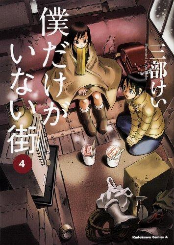 僕だけがいない街 (4) (カドカワコミックス・エース)の詳細を見る