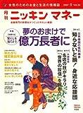 ニッキンマネー 2007年 09月号 [雑誌] 画像