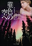 菫色の空へ (ソフトバンク文庫)