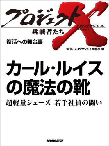 「カール・ルイスの魔法の靴」~超軽量シューズ 若手社員の闘い...