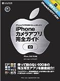 iPhoneカメラアプリ完全ガイド (INFOREST MOOK PC・GIGA特別集中講座 357)