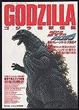 GODZILLA ゴジラ超獣伝説 ホビージャパン12月号別冊