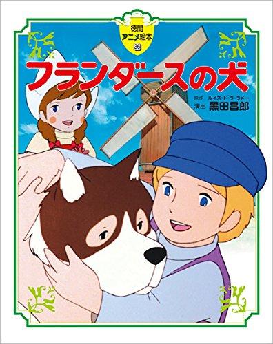 フランダースの犬: 徳間アニメ絵本36 / ルイズ ド・ラ・ラメー