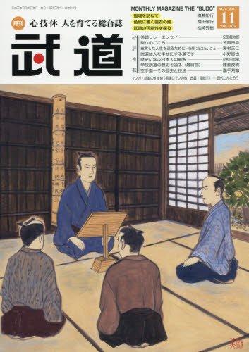 武道 2017年 11 月号 [雑誌]