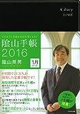 ビジネスと生活を100%楽しめる!  陰山手帳2016(黒)