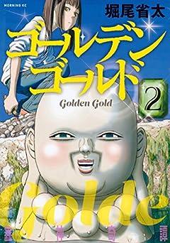 ゴールデンゴールドの最新刊