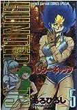 ハンターキャッツ 5 (少年キャプテンコミックススペシャル)