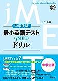 中学生版 最小英語テスト(jMET)ドリル