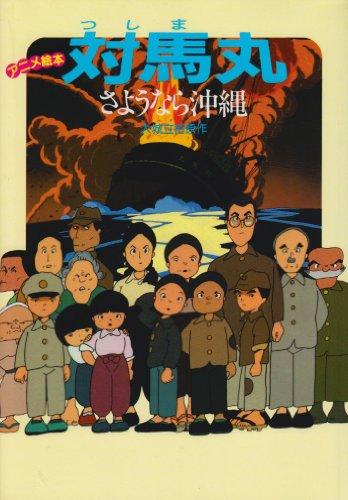 対馬丸―さようなら沖縄 (アニメ絵本)の詳細を見る