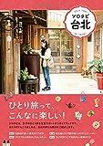 ソロタビ 台北 (諸ガイド)