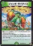 デュエルマスターズ/DMSD-05/13/U/ジャンボ・ラパダイス