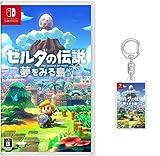 ゼルダの伝説 夢をみる島 -Switch (【Amazon.co.jp限定】オリジナルアクリルキーホルダー 同梱)