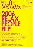relax (リラックス) 2006年 02月号
