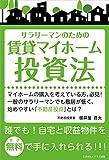 自宅と収益物件を無料(タダ)で手に入れられる「サラリーマンのための賃貸マイホーム投資法」 ごきげんビジネス出版
