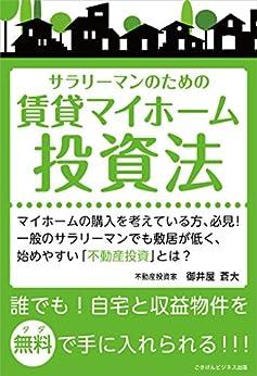 [御井屋 蒼大]の自宅と収益物件を無料(タダ)で手に入れられる「サラリーマンのための賃貸マイホーム投資法」 ごきげんビジネス出版
