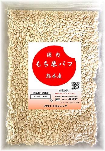 もち米パフ 500g(ポン菓子/膨化) 国内産