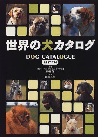 世界の犬カタログ BEST134の詳細を見る