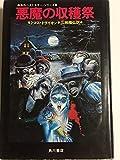悪魔の収穫祭 (1976年)