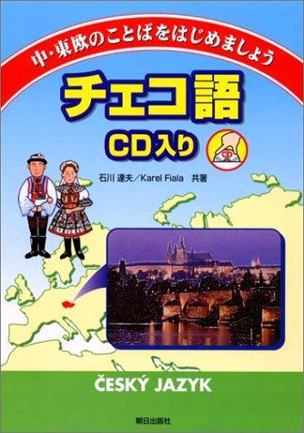 中・東欧のことばをはじめましょう チェコ語CD入り