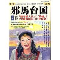 季刊 邪馬台国 2006年 10月号 [雑誌]