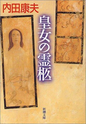 皇女の霊柩 (新潮文庫)の詳細を見る