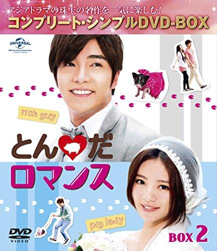 とんだロマンス BOX2 (コンプリート・シンプルDVD‐BOX5,000円シリーズ) (期間限定生産)