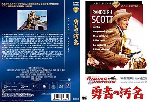 勇者の汚名 [DVD]