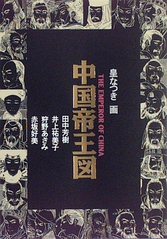 中国帝王図