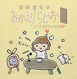 豊崎愛生のおかえりらじお スーパーあきちゃんねるSP