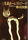 三毛猫ホームズのフーガ (光文社文庫)