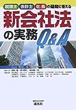 新会社法の実務Q&A―税理士・会計士・社長の疑問に答える