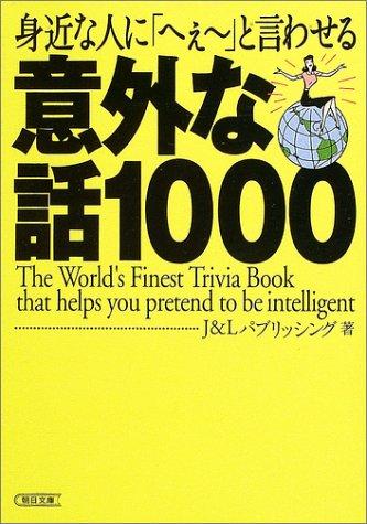 身近な人に「へぇー」と言わせる意外な話1000 (朝日文庫)の詳細を見る